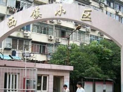 西镇小区(长宁) 2室 1厅 63平米