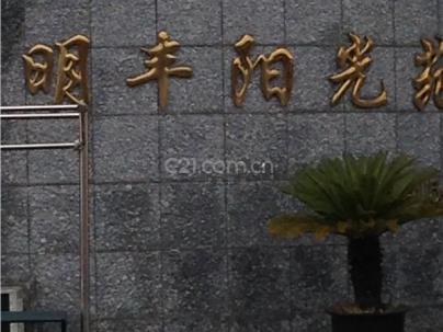 明丰阳光苑 3室 2厅 123.75平米